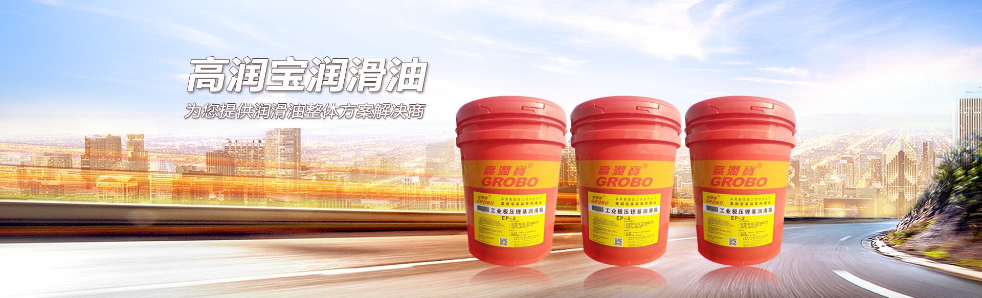 苏州纺织工业润滑油